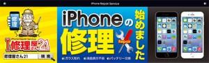 iphone-repair201812